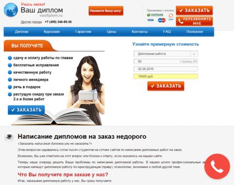 Сайты для написания курсовых работ 3068