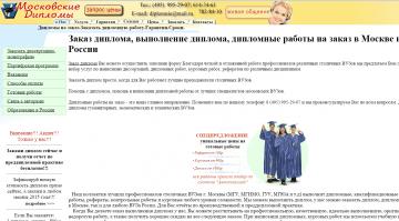 2016-01-26 01-14-28 Заказ диплома, заказать дипломную работу в Москве. Выполнение диплома. Дипломные работы на заказ в Моск