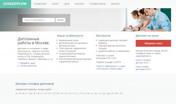 2016-01-26 01-22-19 ЗаказДиплом - дипломные работы на заказ в Москве - Google Chrome