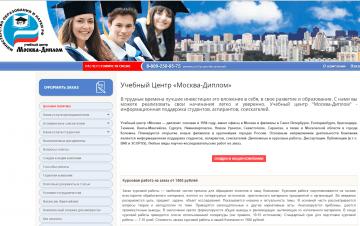 2016-01-26 01-29-39 Учебный Центр «Москва-Диплом». У нас вы можете заказать диссертационное исследование, написать дипломну