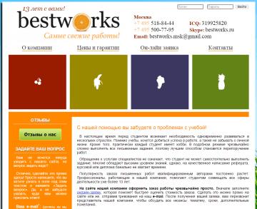 2016-01-26 01-32-06 Рефераты, курсовые работы, дипломы на заказ   Bestworks.ru ® - Google Chrome