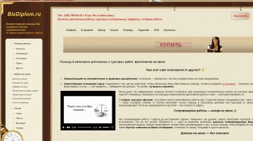 2016-01-26 01-36-57 Помощь в написании дипломных и курсовых работ (Москва, Россия), выполнение дипломов на заказ - написани