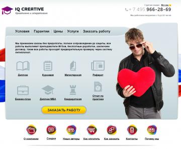 2016-01-25 23-33-07 IQ-creative - Google Chrome