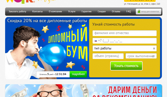 joxi_screenshot_1454412535894