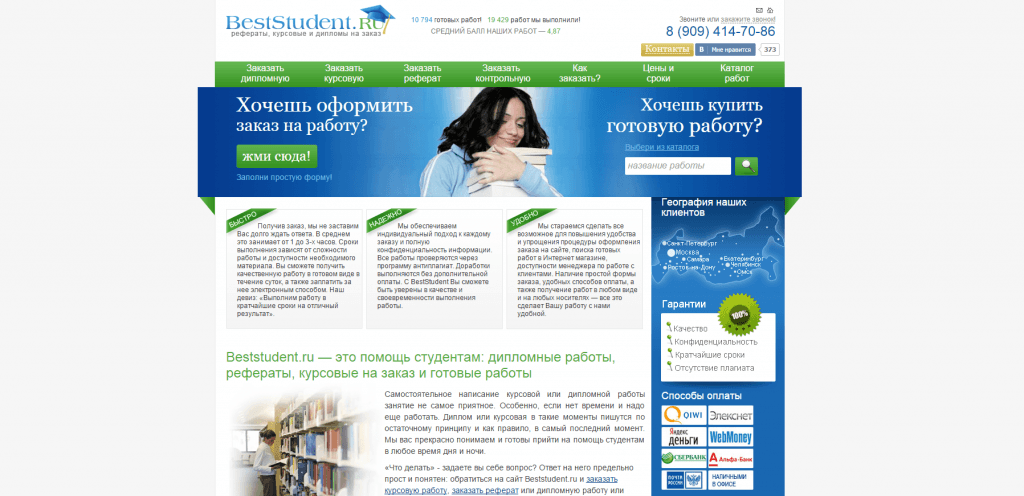 Как получить красный диплом в беларуси Москва диплом ру в Москве